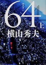画像: 史上初の快挙! イギリス推理作家協会「ダガー賞」最終候補作に横山秀夫の長編警察小説『64(ロクヨン)』ノミネート!
