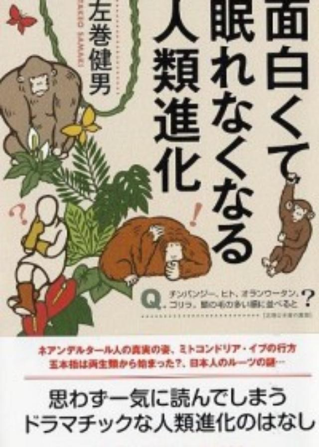 画像: 人類の先祖は猿。ではその前は...? 『面白くて眠れなくなる人類進化』
