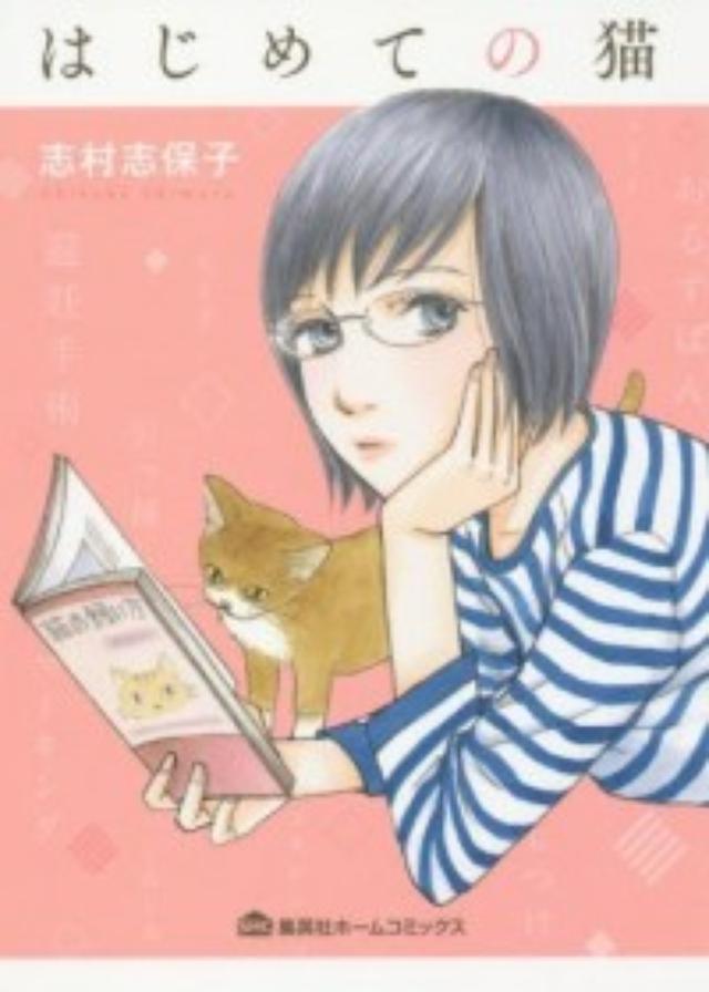 画像: その出会いは日常を変えた――。仔猫「ナッカ」と平凡な毎日を送る働き女子の物語