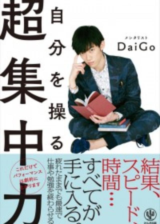 画像: 毎日10冊以上の読書も夢じゃない!? メンタリスト・DaiGoが教える「超集中力」を手に入れる方法