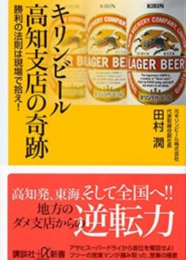 画像: 「キリンビール」地方のダメ支店が2年で逆転!ある女性社員の言葉がきかっけのエリア限定広告キャンペーンが転機に!