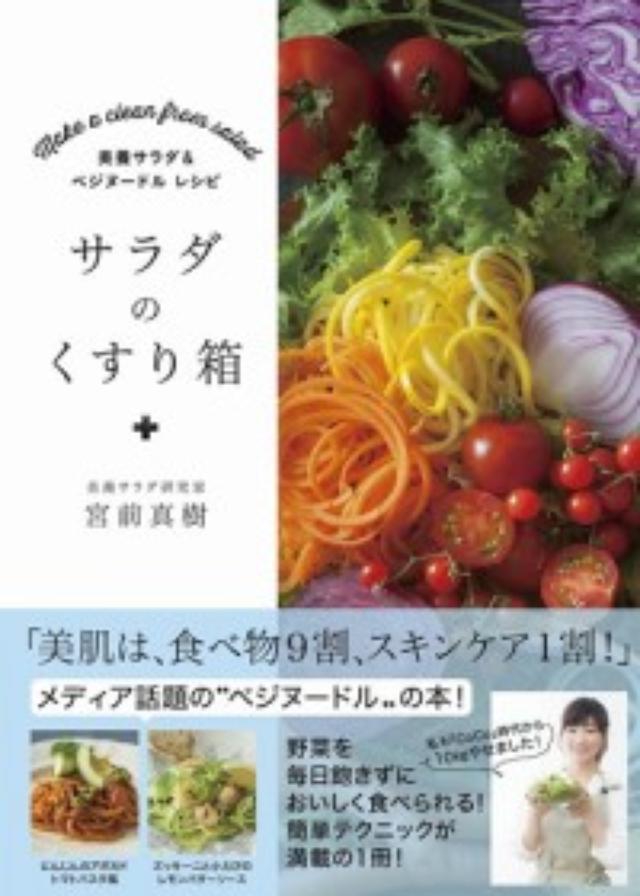 """画像: 美肌は食べ物9割、スキンケア1割! 今メディアで話題の""""ベジヌードル""""レシピ"""