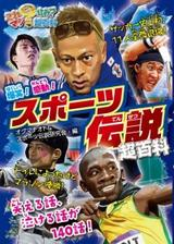 画像: 日本初のオリンピックメダリストは? トイレをしていたのに優勝? 珠玉のスポーツ伝説!