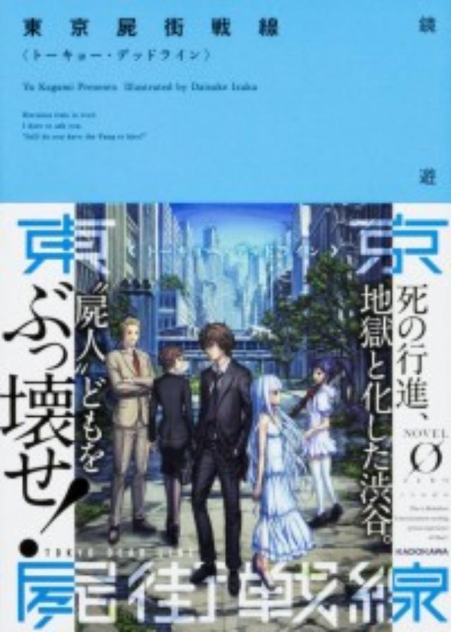 画像: 異色のゾンビ小説『東京屍街戦線<トーキョー・デッドライン>』 「屍人の行進 vs 復讐者となった刑事」