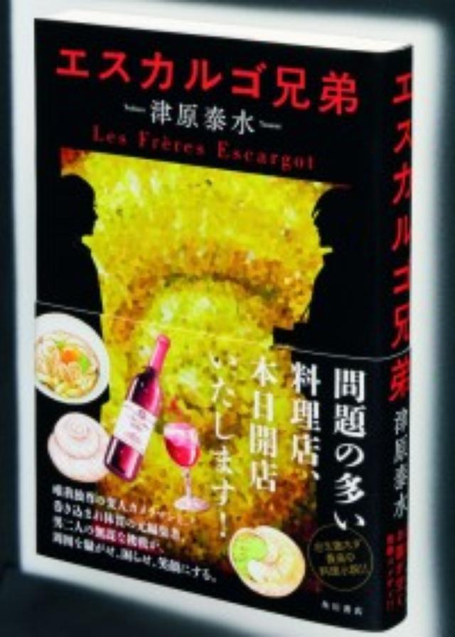 画像: 「本物のエスカルゴ」ってなんだ!? 「エスカルゴ大試食会」潜入記!