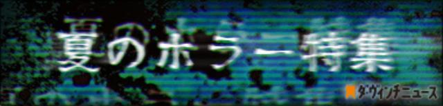 画像: 「トラウマ必至!」の最恐コマベスト3 【小松左京の怖いはなし『霧が晴れた時』】
