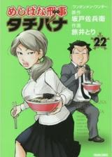 画像: 【8月8日】本日発売のコミックス一覧