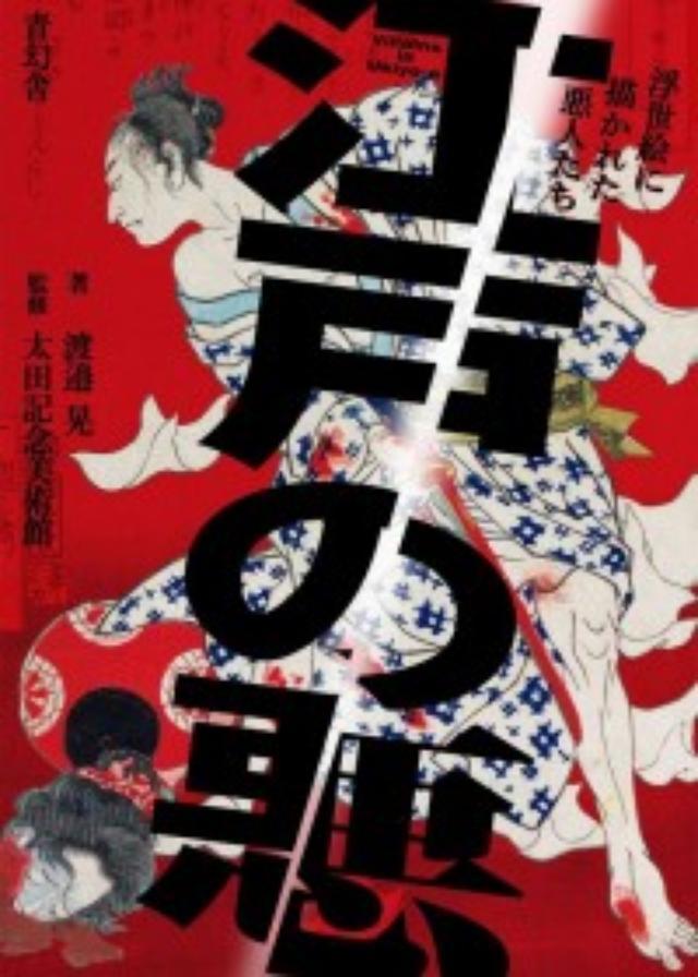 画像: 鼠小僧、忠臣蔵の吉良上野介、四谷怪談の伊右衛門...。浮世絵と悪人度から見る、江戸時代の人々がとらえた「悪」
