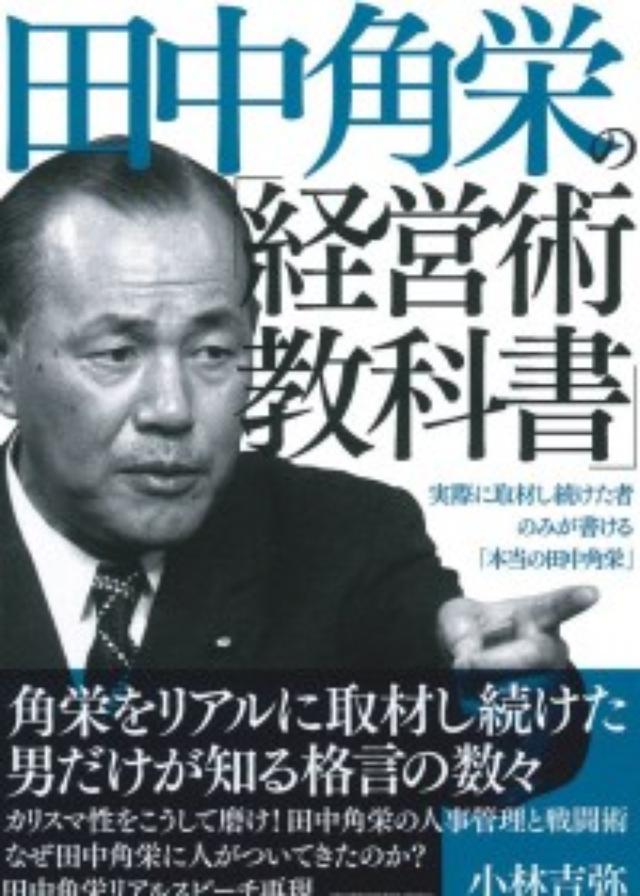 画像: カリスマ性はこう磨け! 田中角栄の人事管理と戦闘術