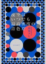 画像: 「詩が映画になるとか全然想像つかない!」最果タヒのベストセラー詩集『夜空はいつでも最高密度の青色だ』映画化に大反響