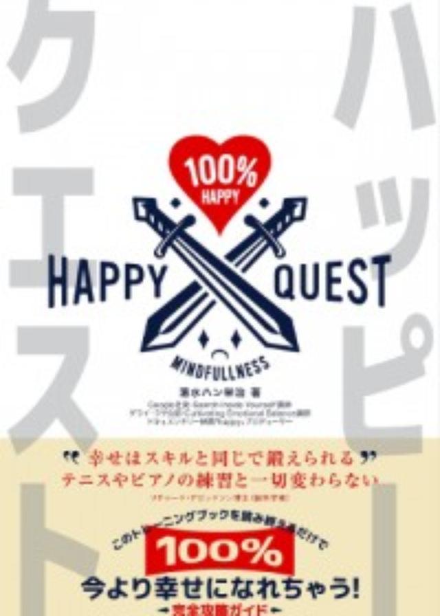 画像: 幸せは鍛えられる!? 「シアワセの完全攻略ガイド」