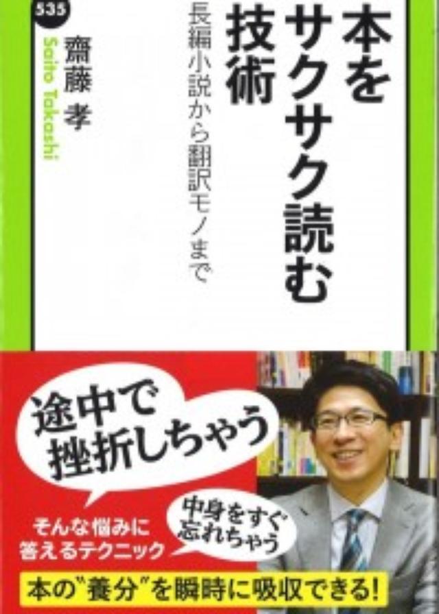 """画像: 「」の会話だけ読む、""""2割読書""""、本を買ったらすぐ◯◯へ!「積ん読」を解消する読書術とは?"""