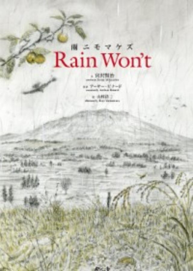 画像: 絵本の原画を見に行こう! 『雨ニモマケズ Rain Won't』&『サンパギータのくびかざり』原画展開催