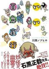 画像: 100万超「RT&いいね!」 怪談の季節に妖怪が心を温めてくれる、話題の癒され漫画がコミックス化!