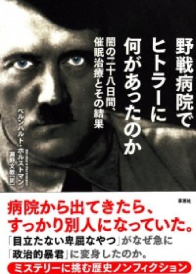画像: ヒトラーは催眠療法によって権力を得た? 機密文書から明かされる「サイコパス」と診断されていた謎の入院生活