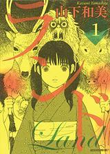 画像: 山下和美『ランド』最新3巻発売! 山下作品キャラクターズの多彩な魅力