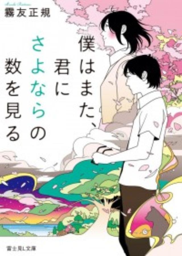 画像: 恋人の死へのカウントダウンが「見える」僕。「人を愛する」意味をもう一度思い出させてくれる、青春恋愛小説が登場