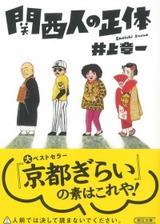 画像: 実は嵐山も洛外だった! 「勘違い京都人」は、プライドが高い「港区民」と同じ!? 『京都ぎらい』の著者が関西を憂うる!