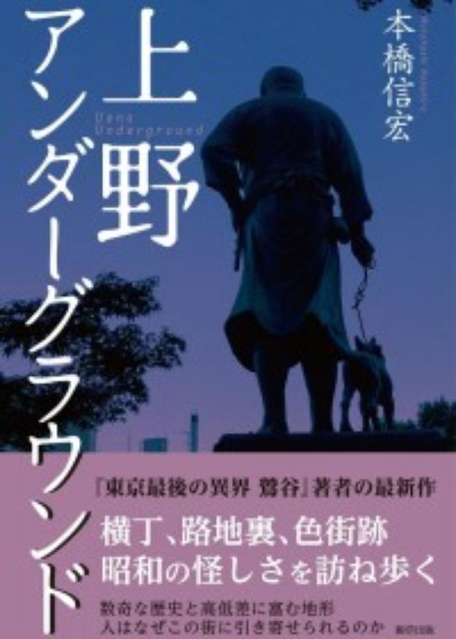 画像: ゲイのハッテン場、OLや人妻が秘密を宿す店、世界遺産となった博物館...。カオスな街「上野」で見たモノ