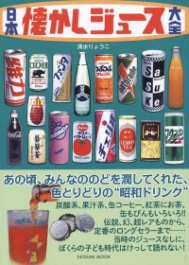 画像: ガラス瓶入りコーヒー飲料はいまだに健在! 懐かしの昭和の「ジュース」に想いを馳せる一冊