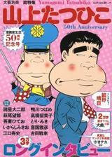 画像: あの『がきデカ』作者の50周年を特集! 高橋留美子や江口寿史......多くの漫画家に影響を与えた巨匠・山上たつひことは!?