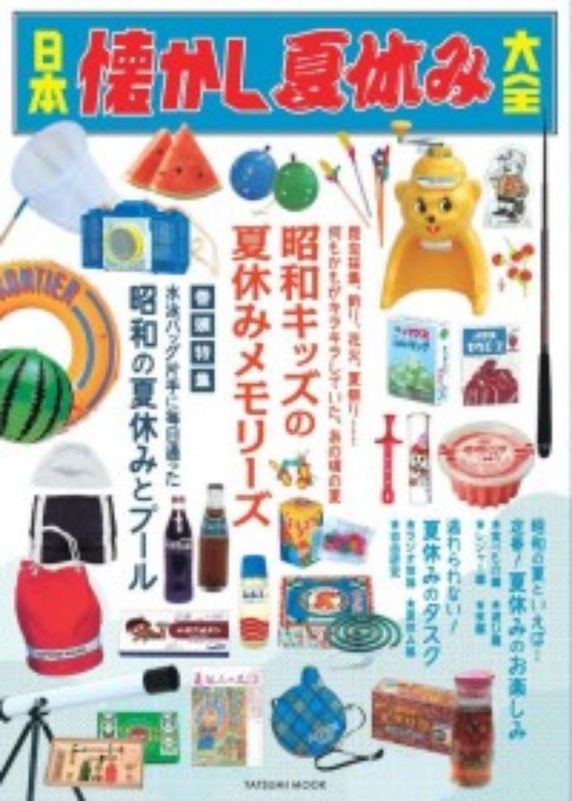 画像: メロンの容器に入った「フルーツメロン」日本の氷菓代表「赤城しぐれ」...昭和キッズの思い出がよみがえる! 日本懐かし夏休み大全!!