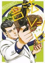 画像: 魔法の粉に合法ハーブ......。新人暴力団員が腕をふるう料理マンガ『紺田照の合法レシピ』がじわじわくる!