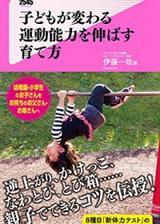 画像: 夏休みに解決! 逆上がり・かけっこ・なわとび・とび箱... 子どもの運動能力を伸ばす方法