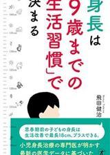 画像: 子どもの身長は「9歳までの生活習慣」がカギ!? 「よく寝て」いても、身長を伸び悩ませる要因とは?
