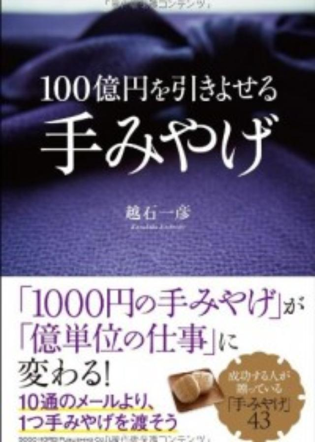 画像: 1000円の小さな手みやげが100億円の仕事につながった!? 成功する人の「手みやげ」術とは