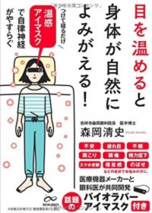 画像: 目の疲れは体の不調に...。眼精疲労専門医が教える、最も効果的な目の疲れの取り方