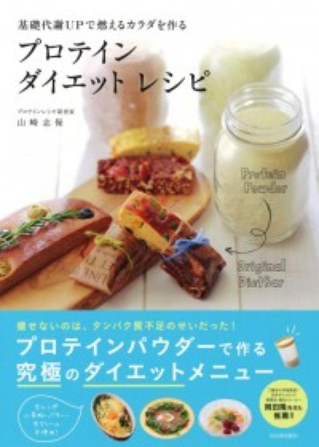 画像: これぞ究極のダイエットメニュー! プロテインパウダーで作る高タンパク・低カロリーレシピ