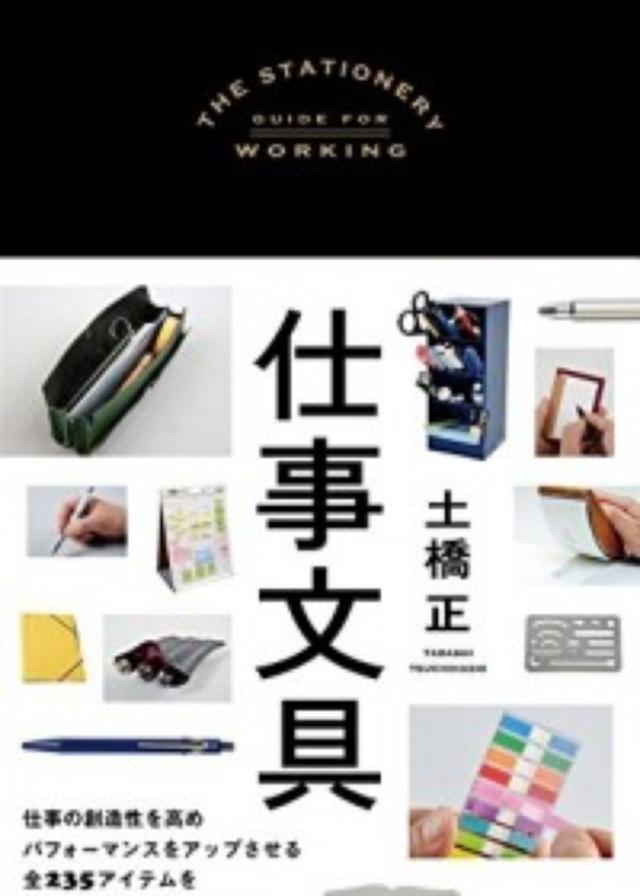 画像: いつまで100円均一のボールペンを使ってるつもり? スタイリッシュな文具を駆使して、ワンランク上の大人へ!