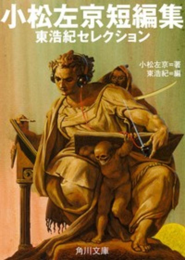 画像: SFって何だ!? これだ! 10代・20代のうちに読むべき小松左京のベストセレクション