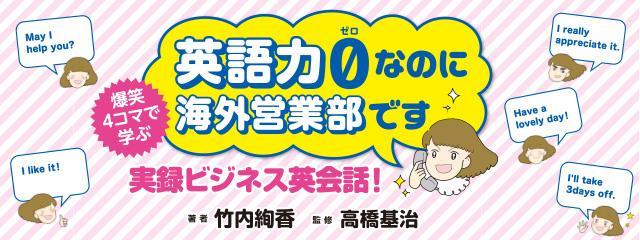 画像: 【連載】英語力0(ゼロ)なのに海外営業部です #5 「ぜんぶ新出単語」