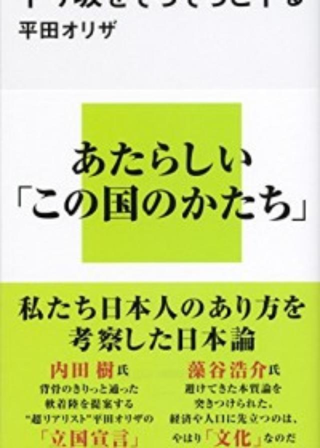 """画像: 日本人が抱える""""3つの寂しさ""""とは?稀代の劇作家が示す、価値観を転換すべき新しい日本のカタチ"""