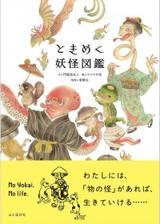 画像: 江戸時代には、妖怪も娯楽の一つだった! 怖さだけではない、妖怪の魅力とは?