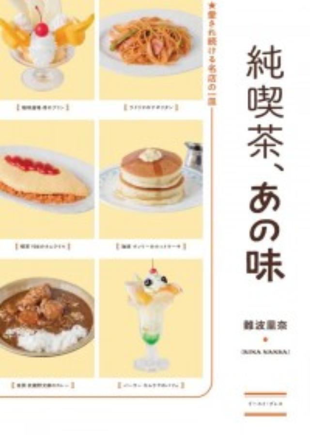 画像: 連休がなくても旅行できる!ゲストハウスに泊まって、純喫茶を味わう「東京レトロ旅」おすすめ4箇所!