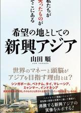 画像: 日本の平均年齢46.5歳に対しミャンマーは27.9歳! 世界経済の重要なポイント「新興アジア」の実像とは?