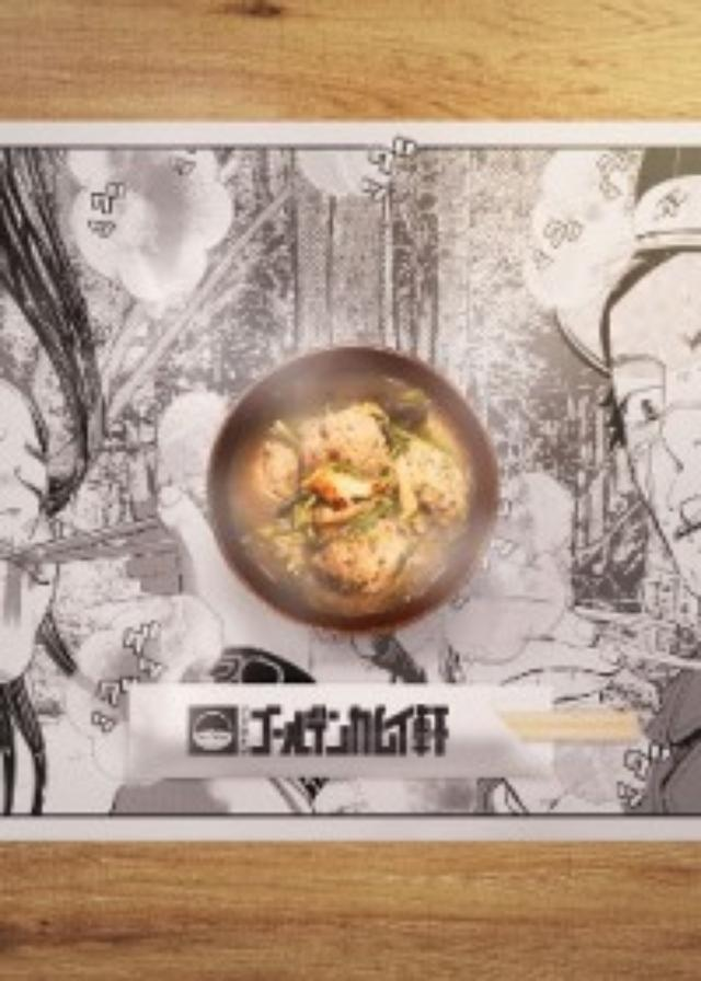 """画像: 『ゴールデンカムイ』の""""狩猟料理""""を完全再現! 一日限定のコラボ店オープン!"""