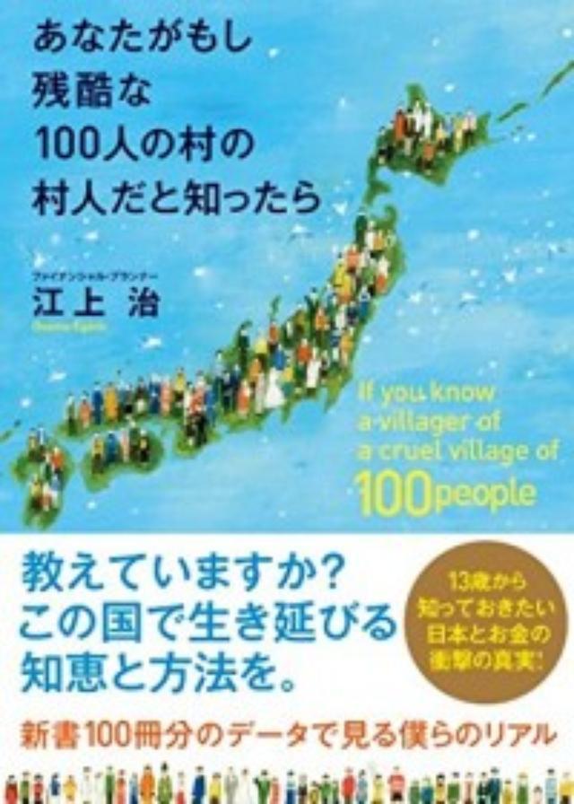 """画像: """"日本の本当の現実""""を知ることで、この先も日本で生き抜くための知恵が見えてくる! 後悔しない生き方をするためにいま必要なこと"""