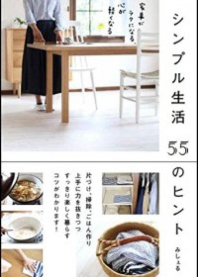 画像: 家事がラクになる、心が軽くなる! シンプルな生活を続けるためのヒント