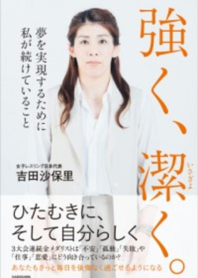 画像: 霊長類最強女子・吉田沙保里、オリンピック4大会連続金メダルなるか!?