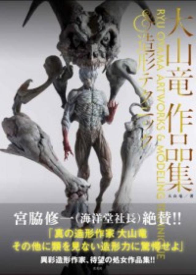 画像: 卓越した造形力を持つ異彩造形作家・大山竜が待望の処女作品集を発売!