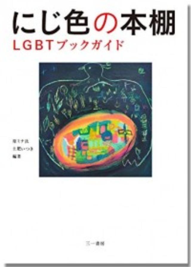 画像: LGBTへの配慮はどうすればいい? ともに生きるために大切なこと