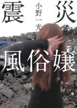 画像: 知られざる被災地のドラマ。風俗嬢から見た3.11後の光景