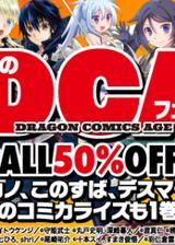画像: 冴えカノ、このすば、デスマーチ...ドラゴンコミックスエイジ750作品以上が50%オフとなる「夏のDCAフェア」開催!