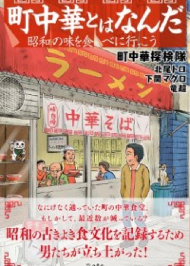 """画像: チャンポンを食べたことがないのに作る店、未亡人が経営する店...北尾トロ率いる""""町中華探検隊""""が巡る昭和の味"""