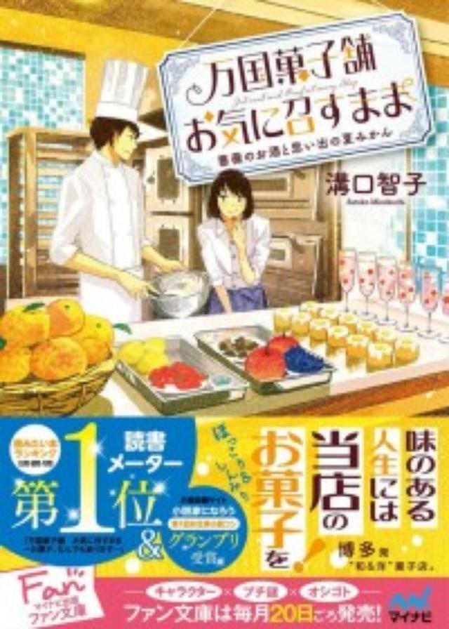 """画像: """"超イケメンパティシエ""""がつくる至福のお菓子と穏やかで心優しい物語にほっこり!"""