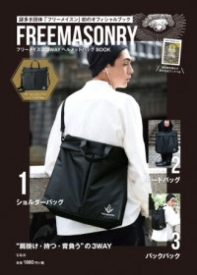 画像: 謎多き団体「フリーメイスン」日本初のオフィシャルブック発売! 関係者インタビュー&日本の本拠地グランド・ロッジ潜入取材も収録